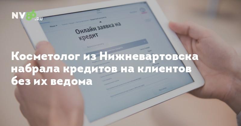 Кредит в нижневартовске онлайн заявка оформить заявку на кредит онлайн краснодар