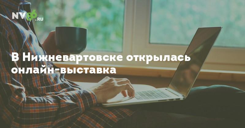 Работа онлайн нижневартовск работа в буе для девушек