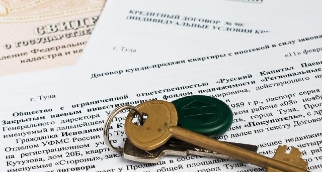 льготные кредиты на недвижимость деньги под залог квартиры саратов kpk-farvater.ru
