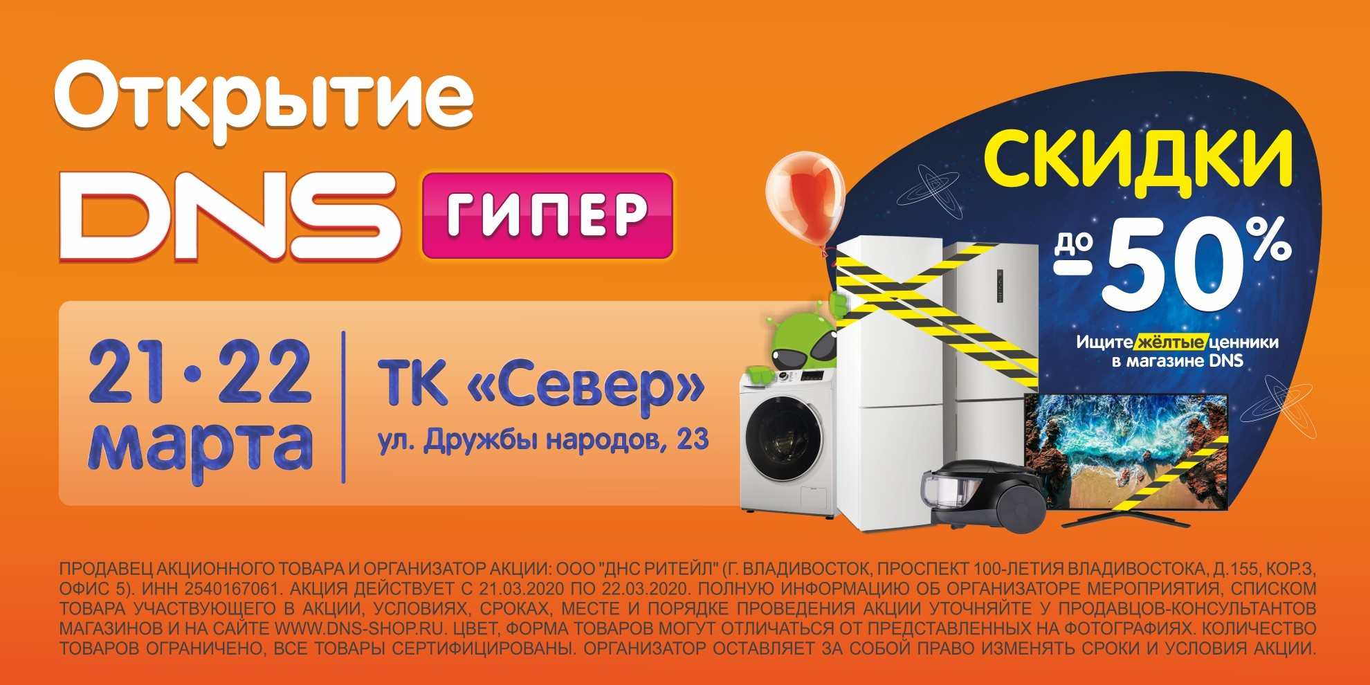 Днс Нижневартовск Официальный Сайт Магазин