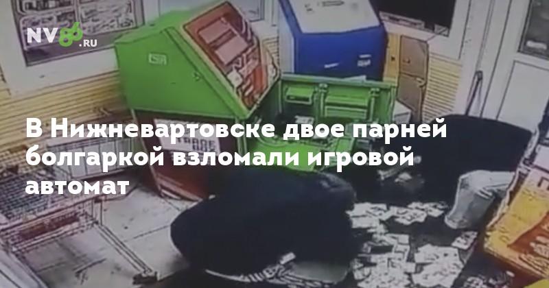 Игровые автоматы нижневартовска flash советские игровые автоматы